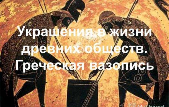 Греческая вазопись
